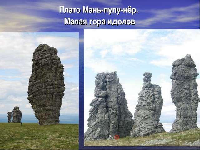 Плато Мань-пупу-нёр. Малая гора идолов