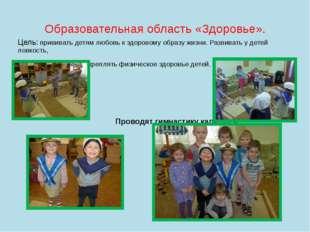 Образовательная область «Здоровье». Цель: прививать детям любовь к здоровому