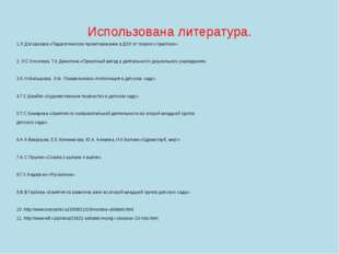 Использована литература. 1.Л.Д.Морозова «Педагогическое проектирование в ДОУ