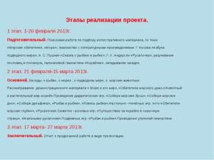 Этапы реализации проекта. 1 этап. 1-20 февраля 2013г. Подготовительный. Поиск