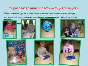 Образовательная область «Социализация». Цель: прививать детям любовь к игре.