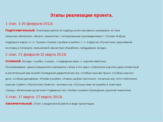 Этапы реализации проекта. 1 этап. 1-20 февраля 2013г. Подготовительный. Поиск...