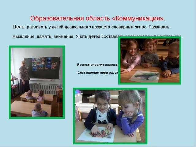 Образовательная область «Коммуникация». Цель: развивать у детей дошкольного в...