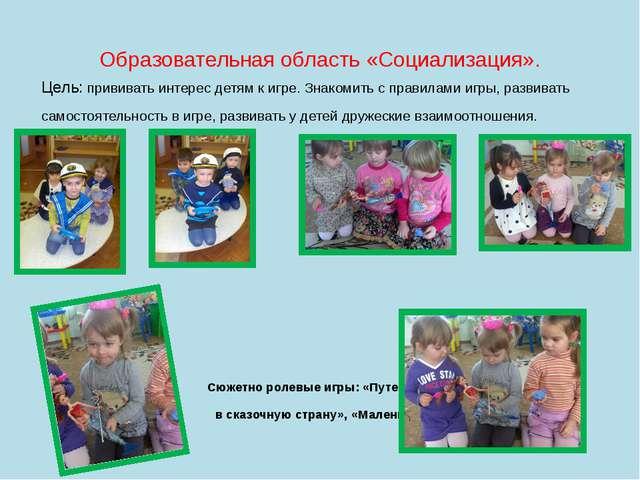 Образовательная область «Социализация». Цель: прививать интерес детям к игре....