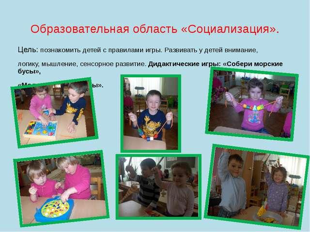 Образовательная область «Социализация». Цель: познакомить детей с правилами и...