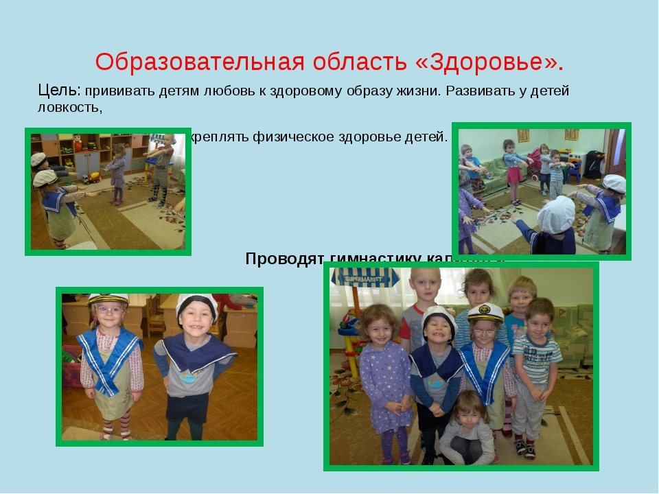 Образовательная область «Здоровье». Цель: прививать детям любовь к здоровому...