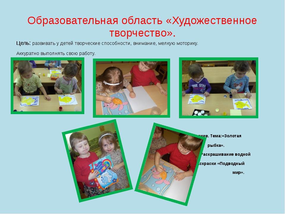 Образовательная область «Художественное творчество». Цель: развивать у детей...