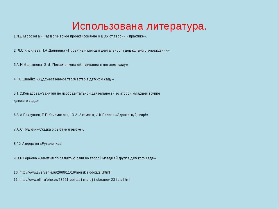 Использована литература. 1.Л.Д.Морозова «Педагогическое проектирование в ДОУ...