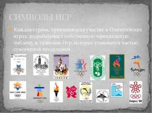 Каждая страна, принимающая участие в Олимпийских играх, разрабатывает собстве