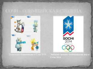 СОЧИ – ОЛИМПИЙСКАЯ СТОЛИЦА Талисманы Олимпиады в Сочи 2014 Эмблема зимних Оли