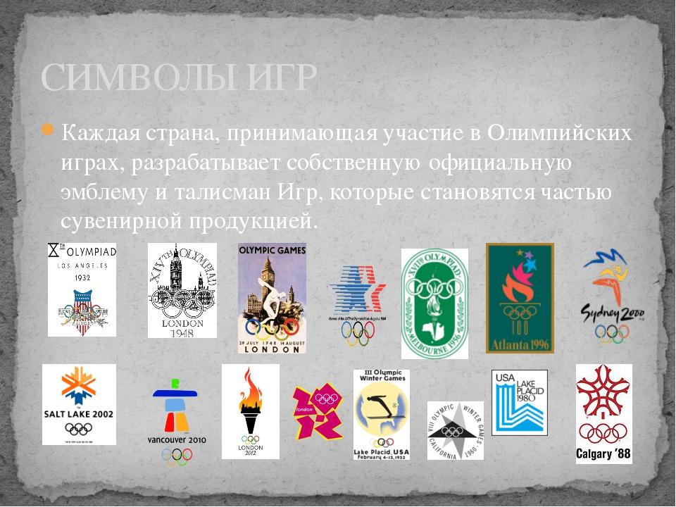 Каждая страна, принимающая участие в Олимпийских играх, разрабатывает собстве...