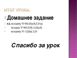 """Домашнее задание п.2, на оценку """"3""""-№2.20(а,б);2.21(а) на оцеку """"4""""-№2.21(б);"""