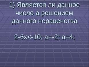 1) Является ли данное число а решением данного неравенства 2-6х