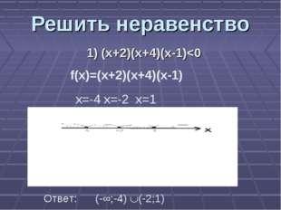 Решить неравенство 1) (х+2)(х+4)(х-1)