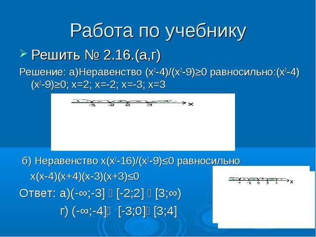 Работа по учебнику Решить № 2.16.(а,г) Решение: а)Неравенство (х2-4)/(х2-9)≥0...