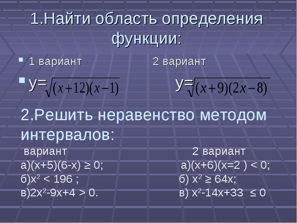 1.Найти область определения функции: 1 вариант 2 вариант у= у= 2.Решить нерав...