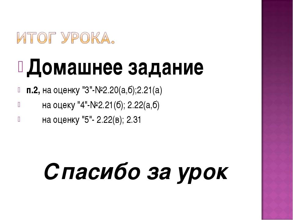 """Домашнее задание п.2, на оценку """"3""""-№2.20(а,б);2.21(а) на оцеку """"4""""-№2.21(б);..."""