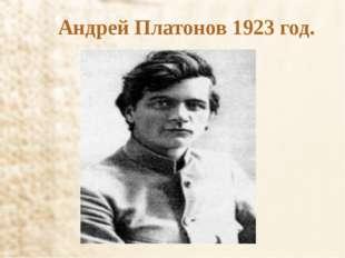 Андрей Платонов 1923 год.
