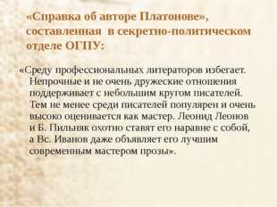 «Справка об авторе Платонове», составленная в секретно-политическом отделе ОГ
