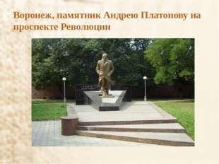 Воронеж, памятник Андрею Платонову на проспекте Революции