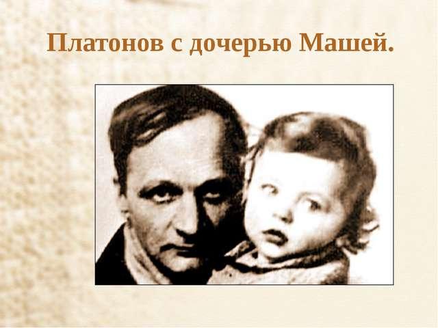 Платонов с дочерью Машей.