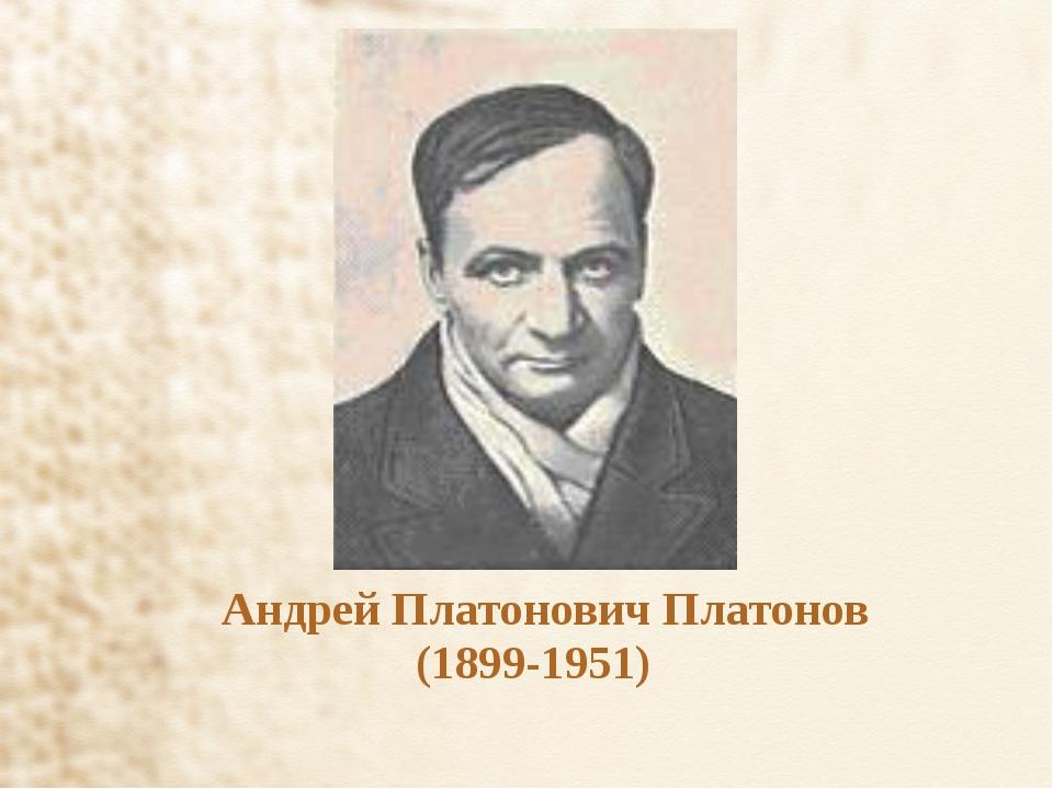 Андрей Платонович Платонов (1899-1951)