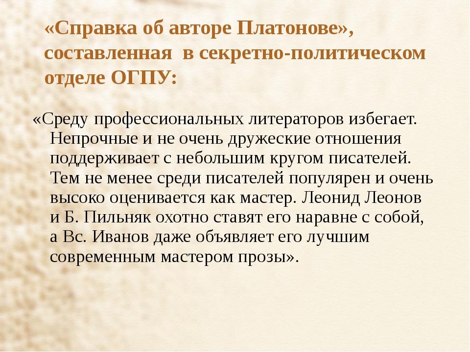 «Справка об авторе Платонове», составленная в секретно-политическом отделе ОГ...