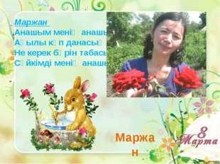 Маржан Анашым менің анашым Ақылы көп данасың Не керек бәрін табасың Сүйкімді