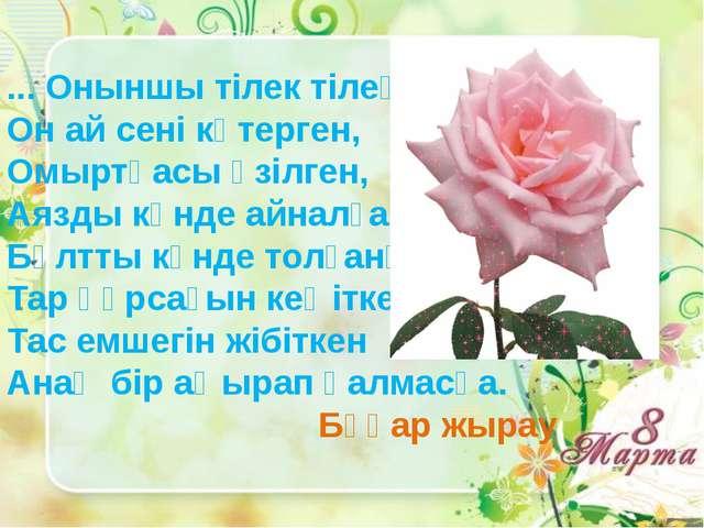 ... Оныншы тілек тілеңіз, Он ай сені көтерген, Омыртқасы үзілген, Аязды күнд...