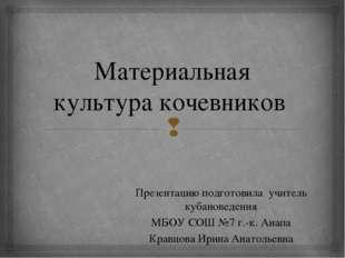 Материальная культура кочевников Презентацию подготовила учитель кубановедени