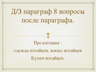 Д/З параграф 8 вопросы после параграфа. Презентация : одежда ногайцев, жилье