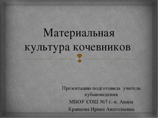 Материальная культура кочевников Презентацию подготовила учитель кубановедени...