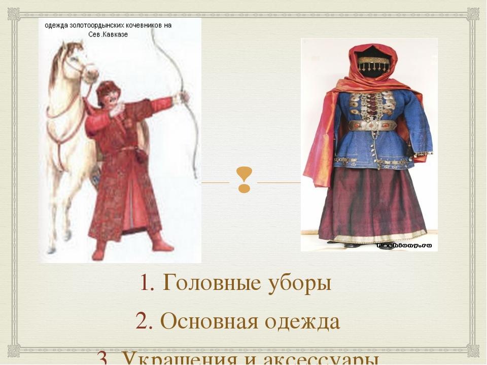 Головные уборы Основная одежда Украшения и аксессуары 