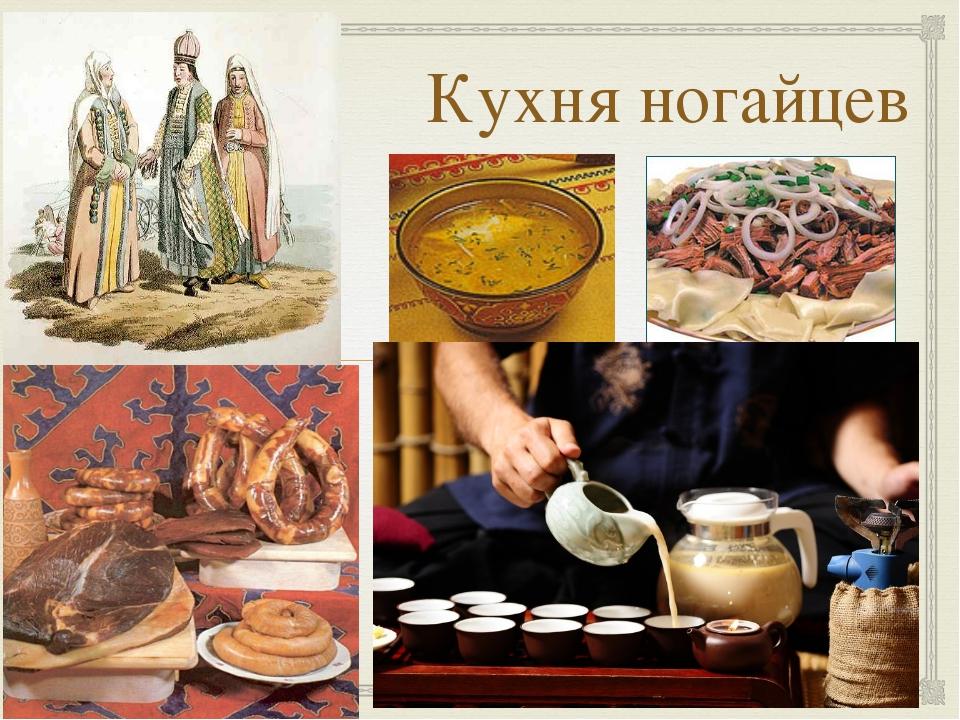 Кухня ногайцев 