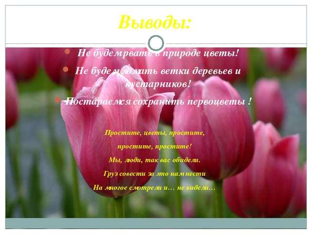 Не будем рвать в природе цветы! Не будем ломать ветки деревьев и кустарников!...