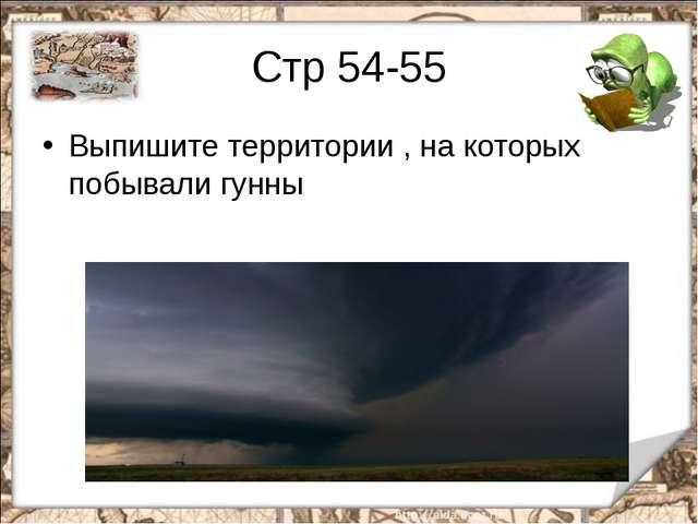 Стр 54-55 Выпишите территории , на которых побывали гунны