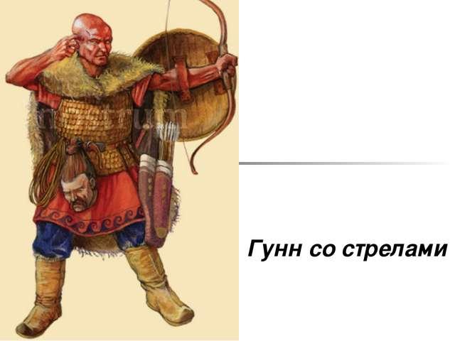 Гунн со стрелами
