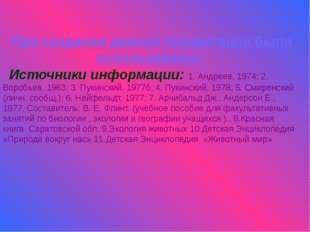 При создании данной презентации были использованы: Источники информации: 1.