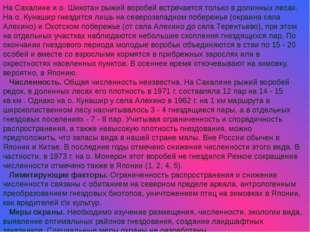 На Сахалине и о. Шикотан рыжий воробей встречается только в долинных лесах.