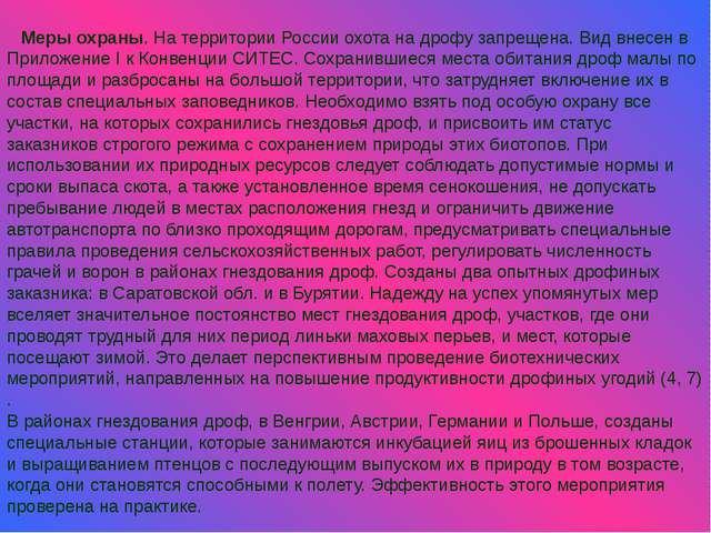 Меры охраны. На территории России охота на дрофу запрещена. Вид внесен в Прил...