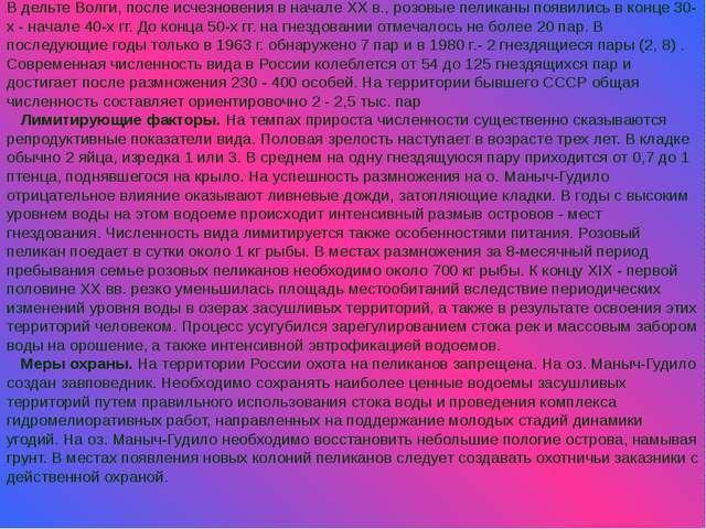 Численность В дельте Волги, после исчезновения в начале ХХ в., розовые пелика...