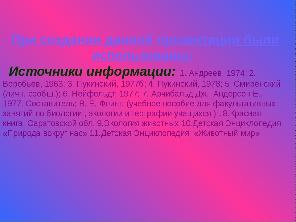 При создании данной презентации были использованы: Источники информации: 1....