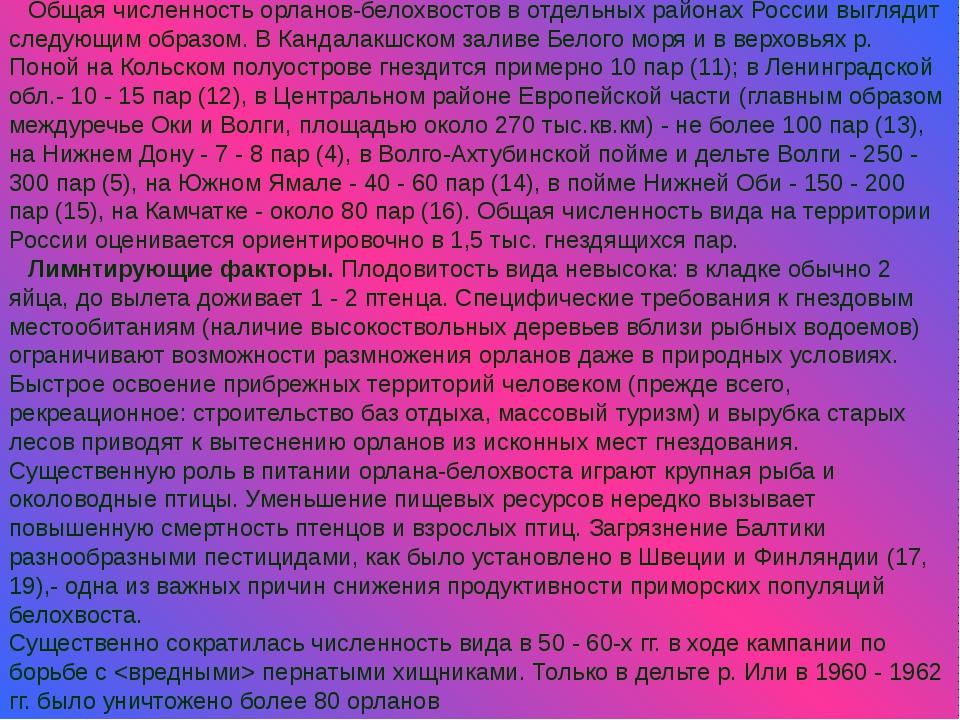 Общая численность орланов-белохвостов в отдельных районах России выглядит сле...