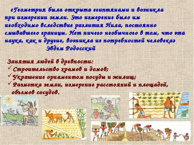 Занятия людей в древности: Строительство храмов и домов; Украшение орнаментом...