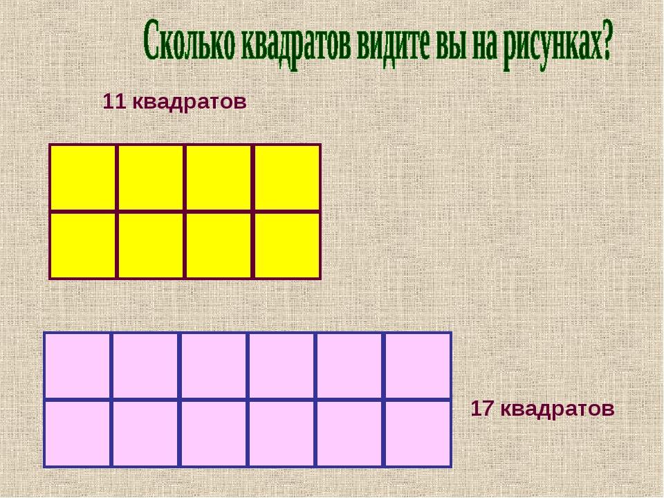 11 квадратов 17 квадратов