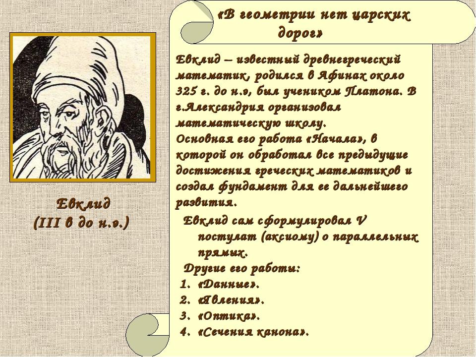 «В геометрии нет царских дорог» Евклид – известный древнегреческий математик...