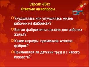 Стр-201-2012 Ответьте на вопросы. Ухудшилась или улучшилась жизнь рабочих на