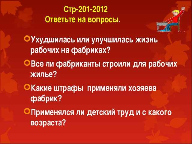 Стр-201-2012 Ответьте на вопросы. Ухудшилась или улучшилась жизнь рабочих на...