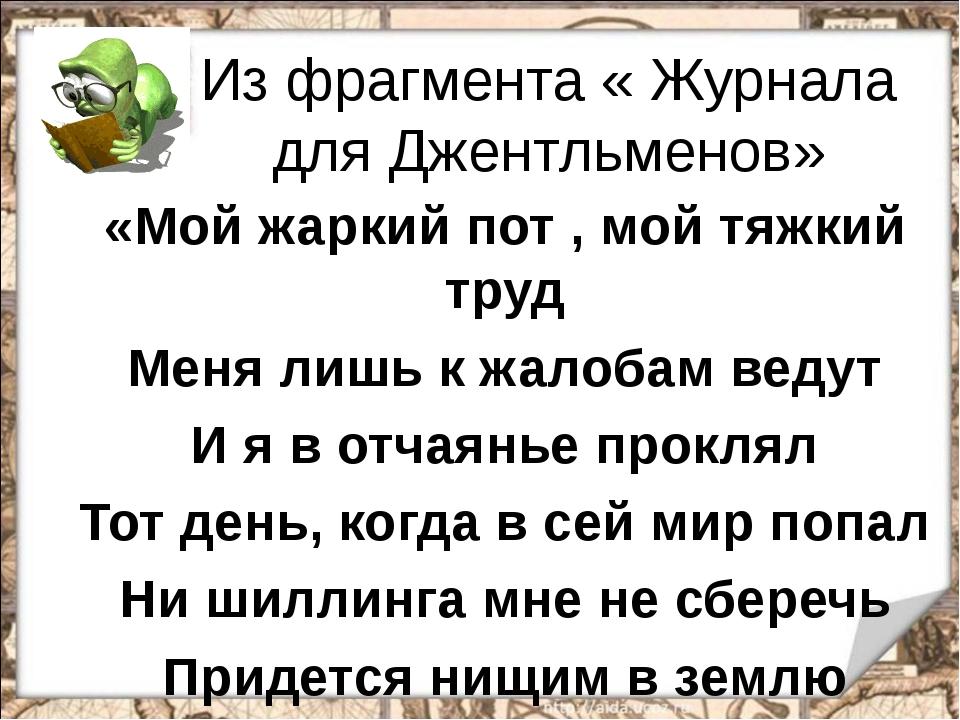 Из фрагмента « Журнала для Джентльменов» «Мой жаркий пот , мой тяжкий труд Ме...