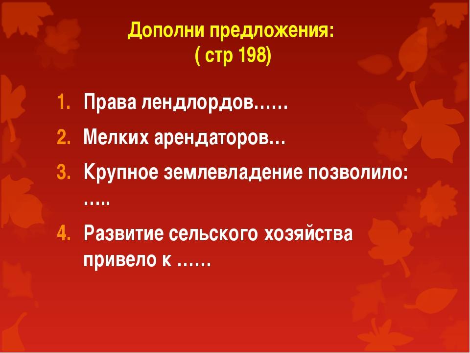 Дополни предложения: ( стр 198) Права лендлордов…… Мелких арендаторов… Крупно...